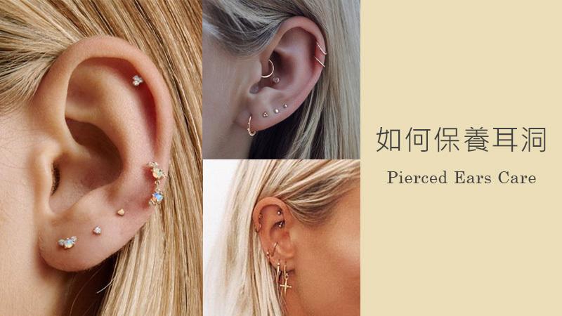 想穿耳洞嗎?耳洞保養攻略一次讓你了解 - 飾品調色盤 | 迪希雅 deesir